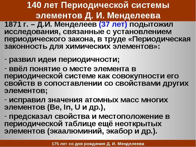 140 лет Периодической системы элементов Д. И. Менделеева 1871 г. – Д.И. Менде...