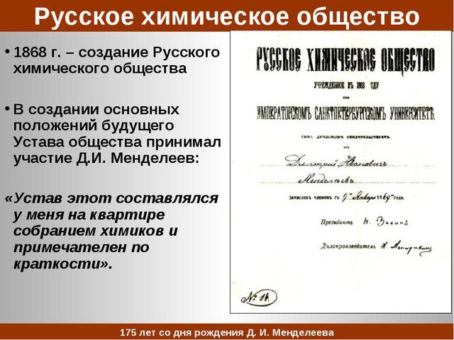 Русское химическое общество 1868 г. – создание Русского химического общества...