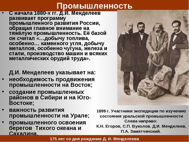 Промышленность С начала 1880-х гг. Д.И. Менделеев развивает программу промышл...
