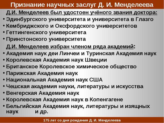 Признание научных заслуг Д. И. Менделеева Д.И. Менделеев был удостоен учёног...