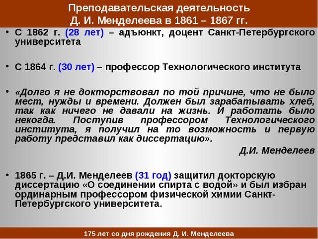 Преподавательская деятельность Д. И. Менделеева в 1861 – 1867 гг. С 1862 г. (...