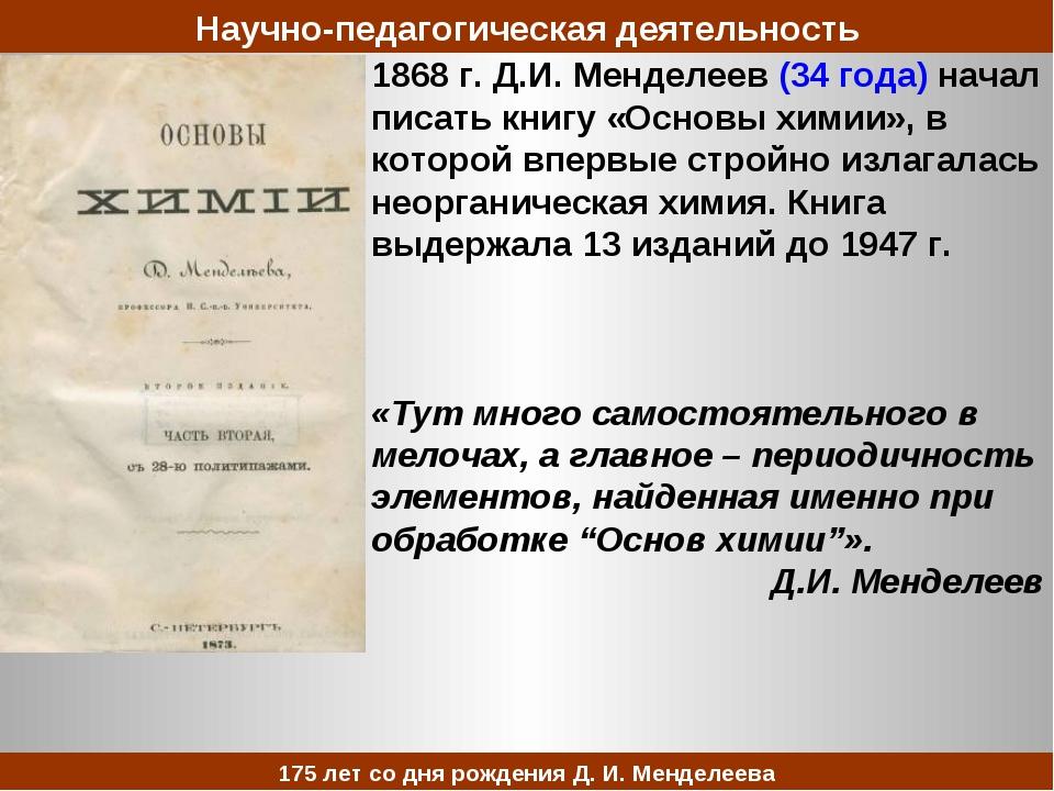 1868 г. Д.И. Менделеев (34 года) начал писать книгу «Основы химии», в которой...