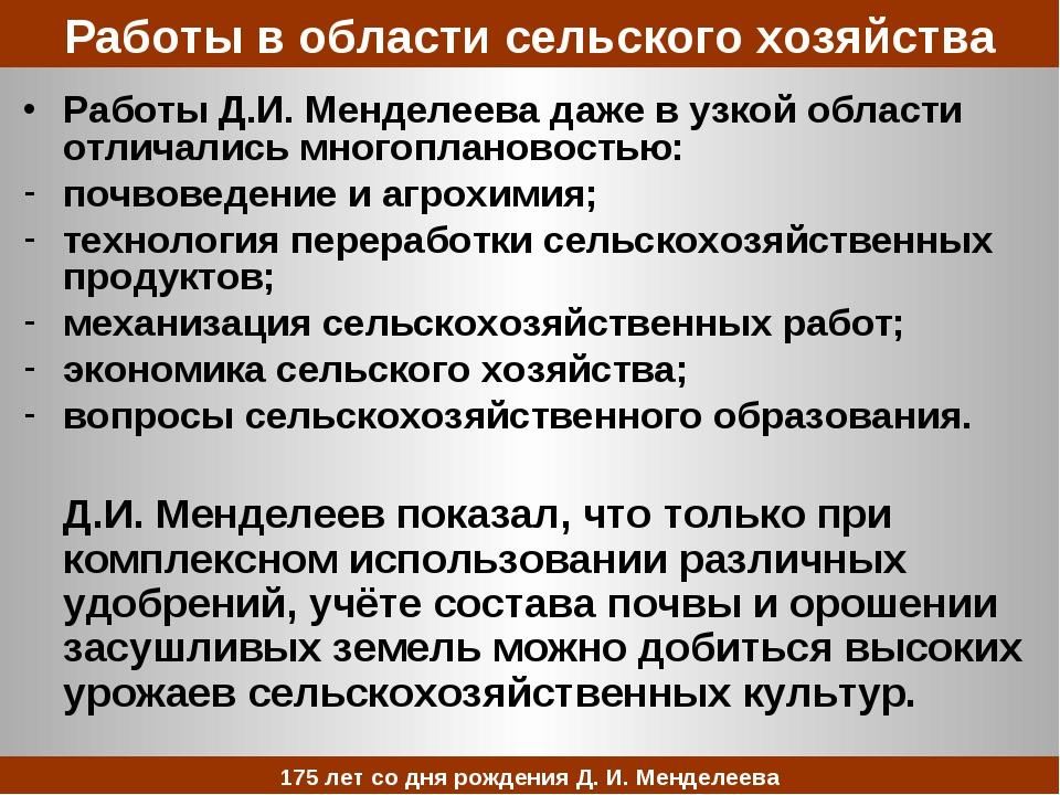 Работы в области сельского хозяйства Работы Д.И. Менделеева даже в узкой обла...
