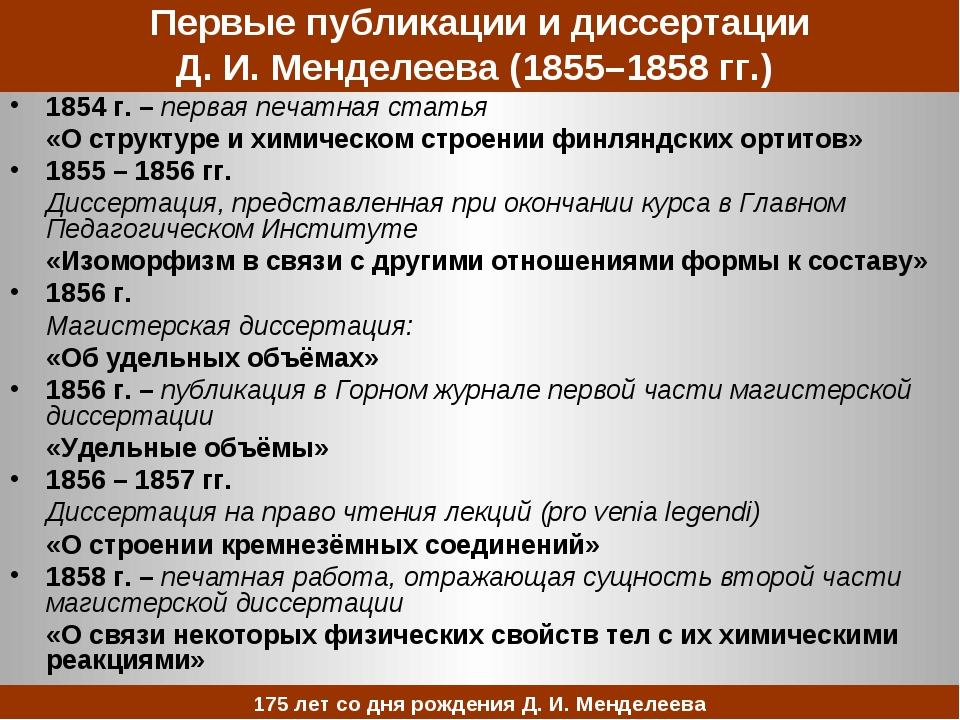 Первые публикации и диссертации Д. И. Менделеева (1855–1858 гг.) 1854 г. – пе...