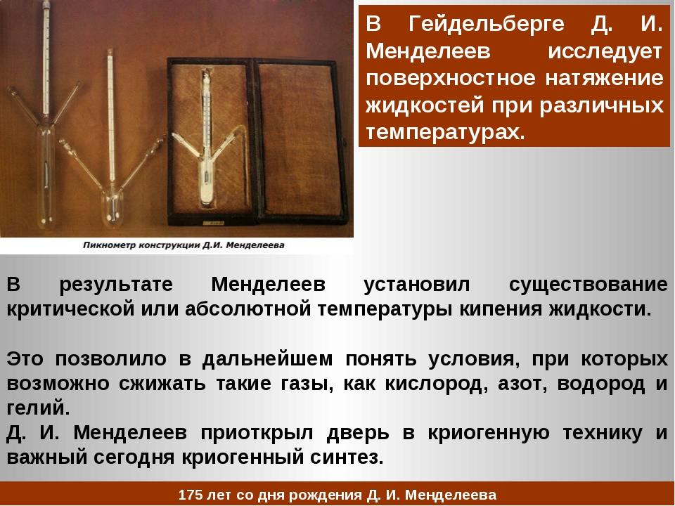 В результате Менделеев установил существование критической или абсолютной тем...
