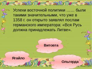 Ольгерда Витовта Ягайло Успехи восточной политики …… были такими значительным