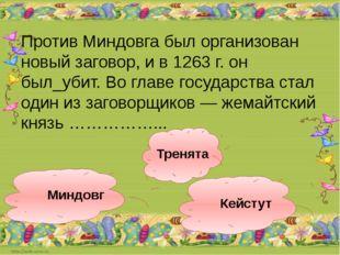 Тренята Кейстут Миндовг Против Миндовга был организован новый заговор, и в 1