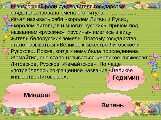Гедимин Витень Миндовг О возросшей роли руководителя государства свидетельств...