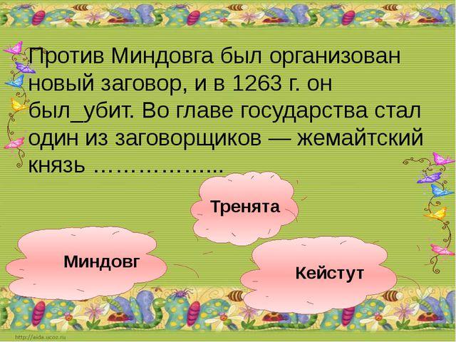 Тренята Кейстут Миндовг Против Миндовга был организован новый заговор, и в 1...