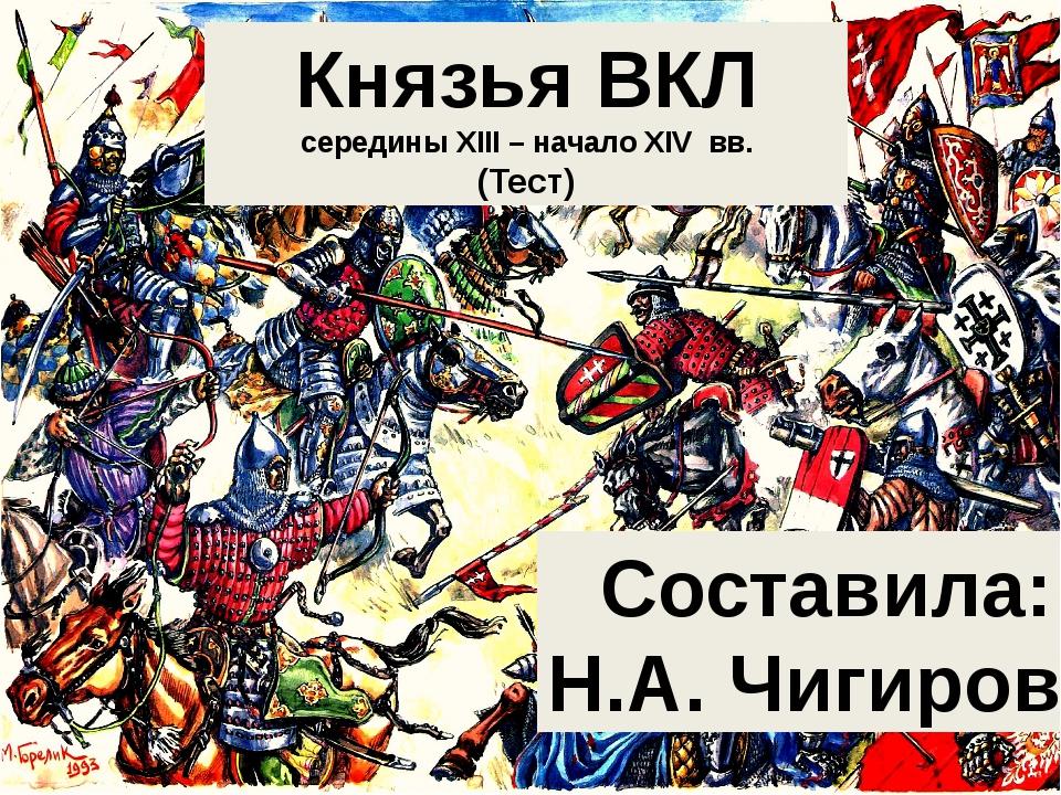 Князья ВКЛ cередины XIII – начало XIV вв. (Тест) Составила: Н.А. Чигирова