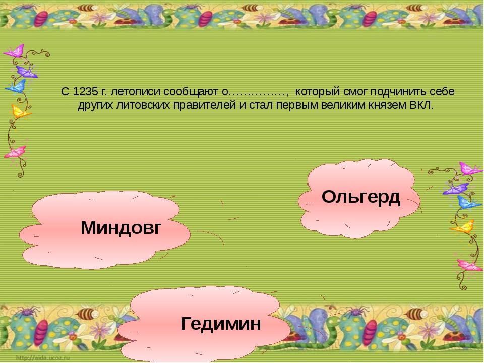 С 1235 г. летописи сообщают о……………, который смог подчинить себе других литовс...