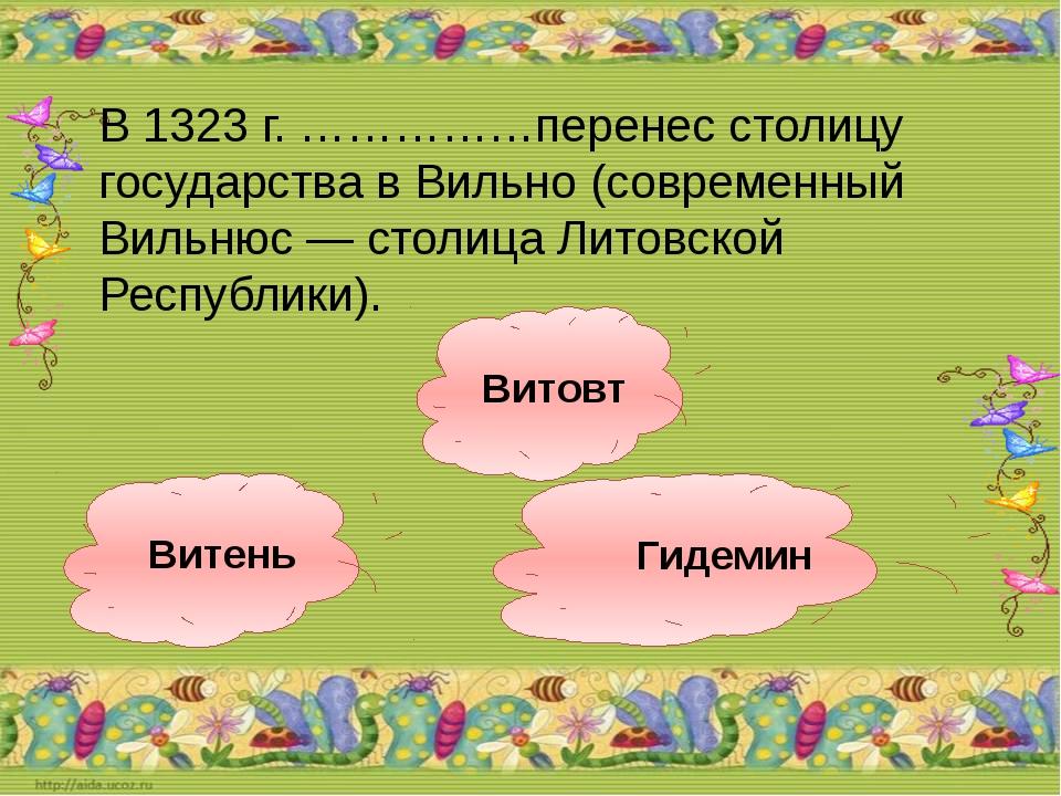 Гидемин Витень Витовт В 1323 г. ……………перенес столицу государства в Вильно (со...
