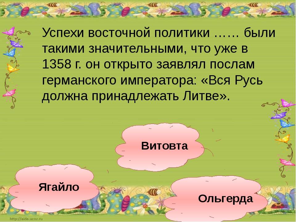 Ольгерда Витовта Ягайло Успехи восточной политики …… были такими значительным...