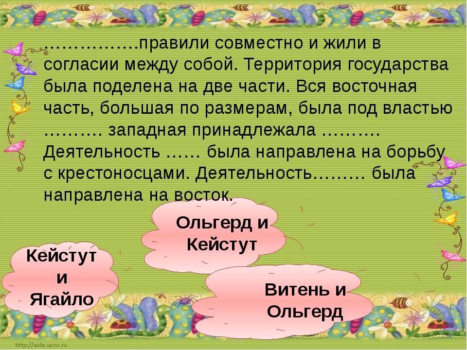 Ольгерд и Кейстут Витень и Ольгерд Кейстут и Ягайло …………….правили совместно и...