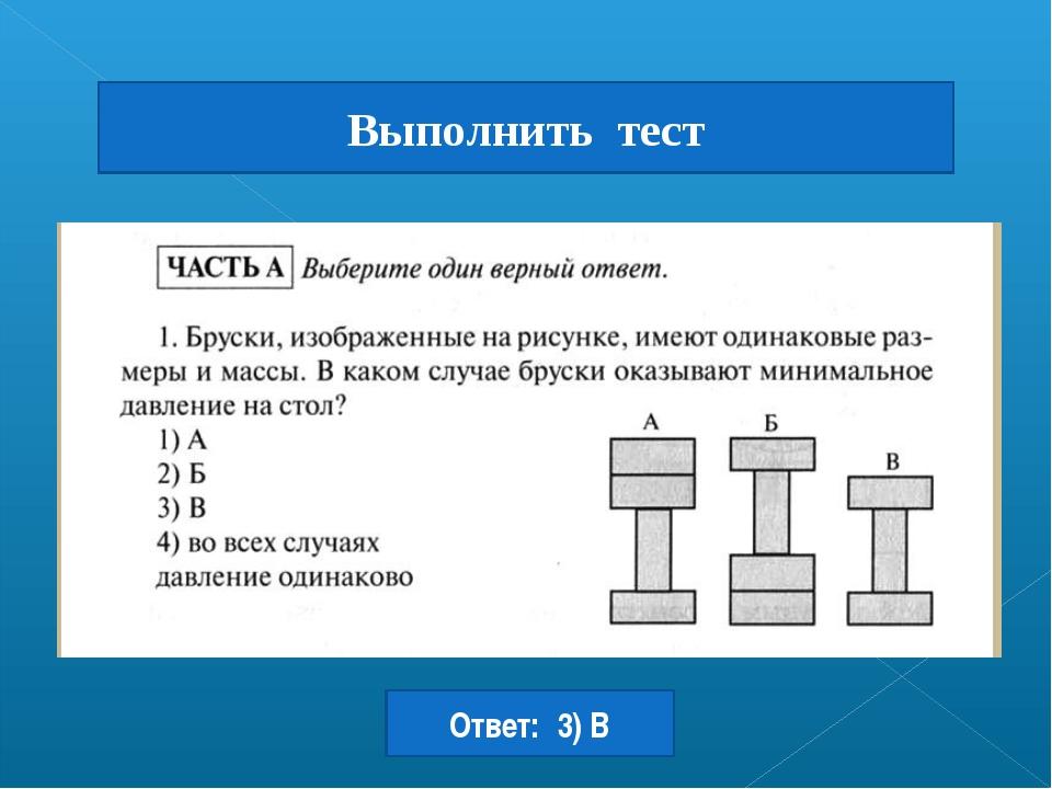 Выполнить тест Ответ: 3) В