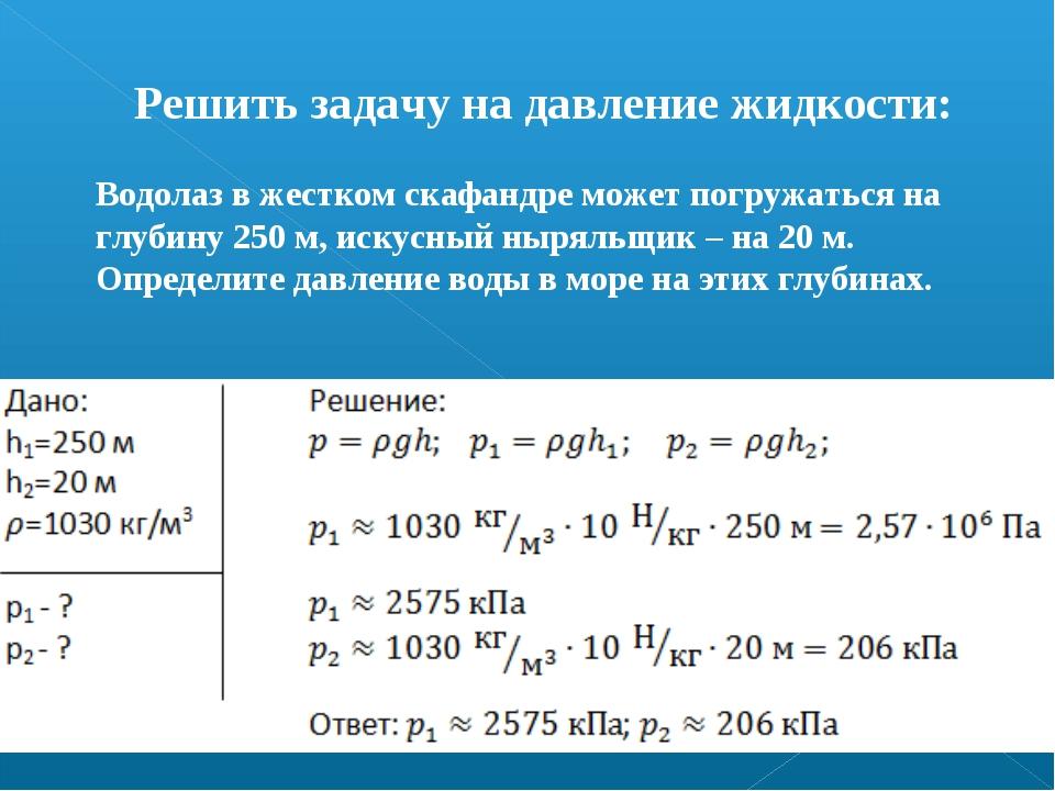 Решить задачу на давление жидкости: Водолаз в жестком скафандре может погруж...