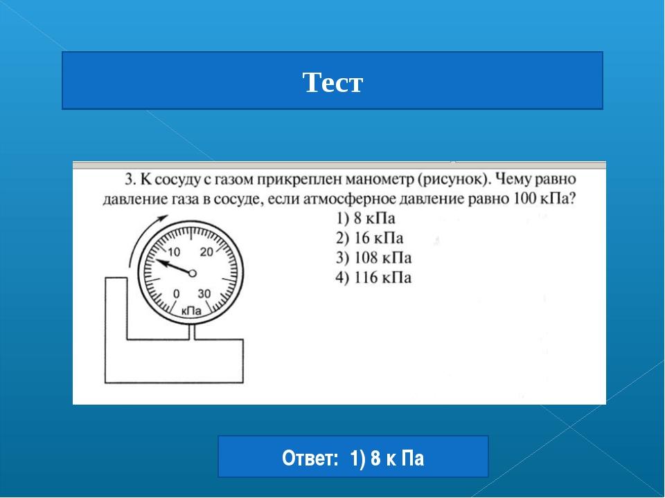 Тест Ответ: 1) 8 к Па