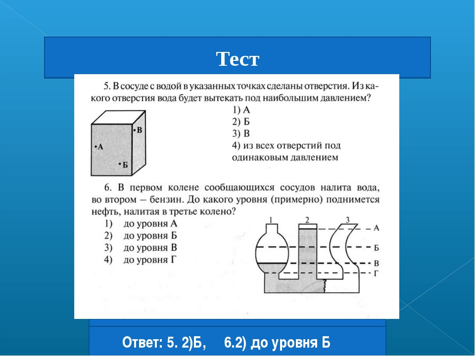 Тест Ответ: 5. 2)Б, 6.2) до уровня Б Ответ: 5. 2)Б, 6.2) до уровня Б