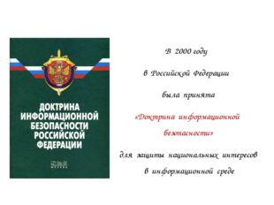 В 2000 году в Российской Федерации была принята «Доктрина информационной без