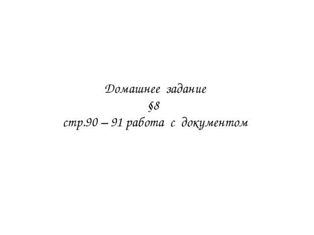 Домашнее задание §8 стр.90 – 91 работа с документом