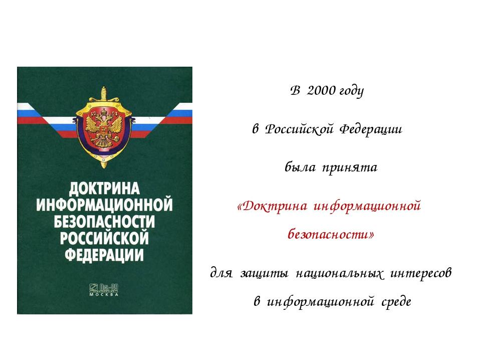 В 2000 году в Российской Федерации была принята «Доктрина информационной без...