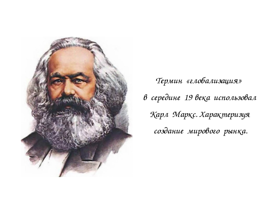 Термин «глобализация» в середине 19 века использовал Карл Маркс. Характеризу...