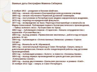 Важные даты биографии Мамина-Сибиряка   6 ноября 1852 – рождение в Висимо-Ш