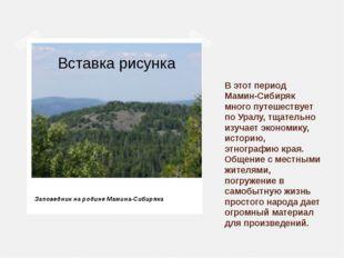 В этот период Мамин-Сибиряк много путешествует по Уралу, тщательно изучает эк
