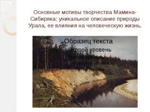 Основные мотивы творчества Мамина-Сибиряка: уникальное описание природы Урала