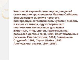 Классикой мировой литературы для детей стали многие произведения Мамина-Сибир