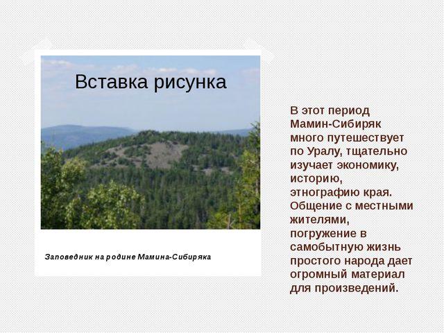 В этот период Мамин-Сибиряк много путешествует по Уралу, тщательно изучает эк...