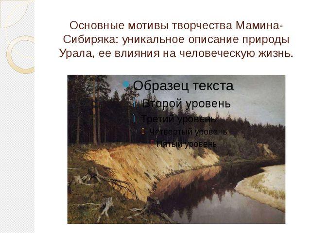 Основные мотивы творчества Мамина-Сибиряка: уникальное описание природы Урала...