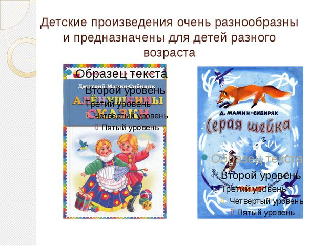 Детские произведения очень разнообразны и предназначены для детей разного воз...