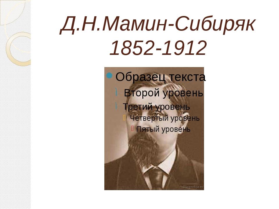 Д.Н.Мамин-Сибиряк 1852-1912