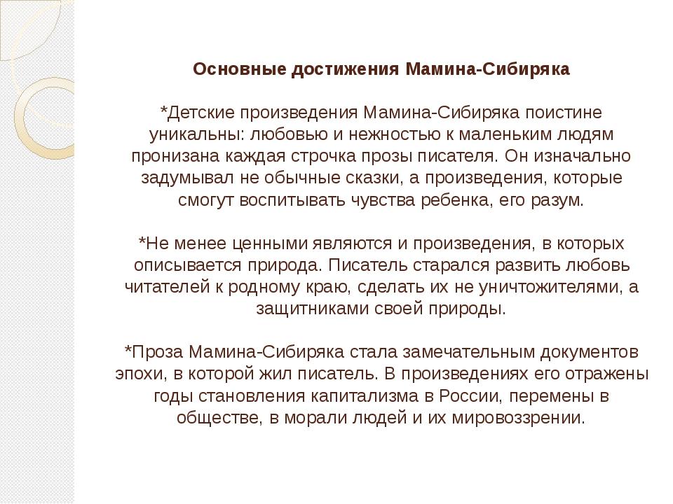 Основные достижения Мамина-Сибиряка  *Детские произведения Мамина-Сибиряка п...