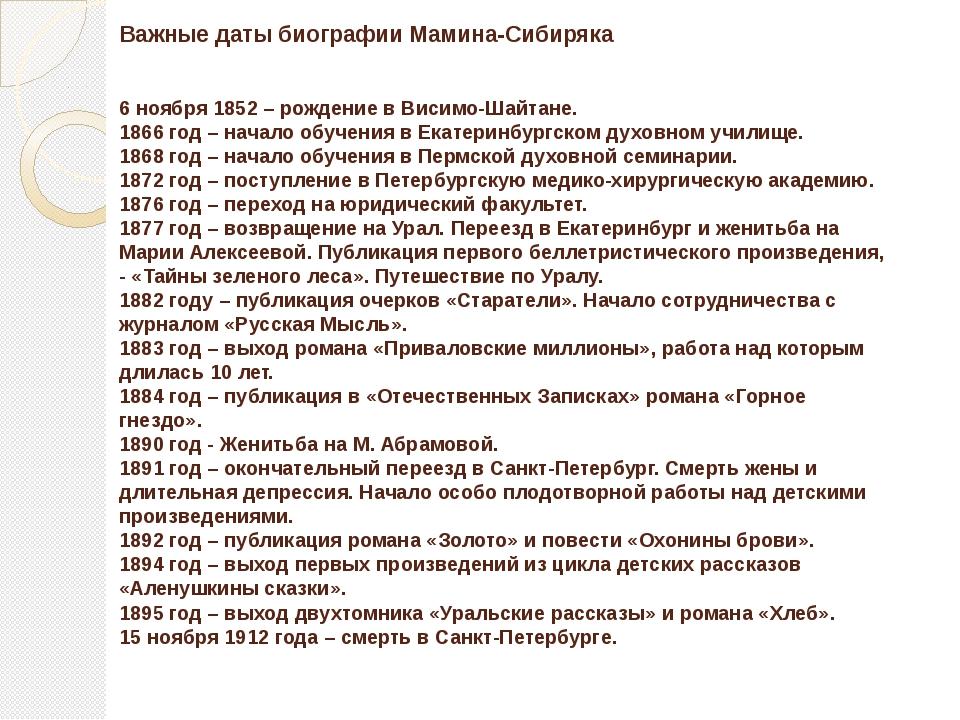 Важные даты биографии Мамина-Сибиряка   6 ноября 1852 – рождение в Висимо-Ш...