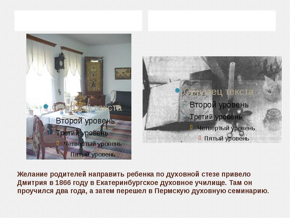 Желание родителей направить ребенка по духовной стезе привело Дмитрия в 1866...