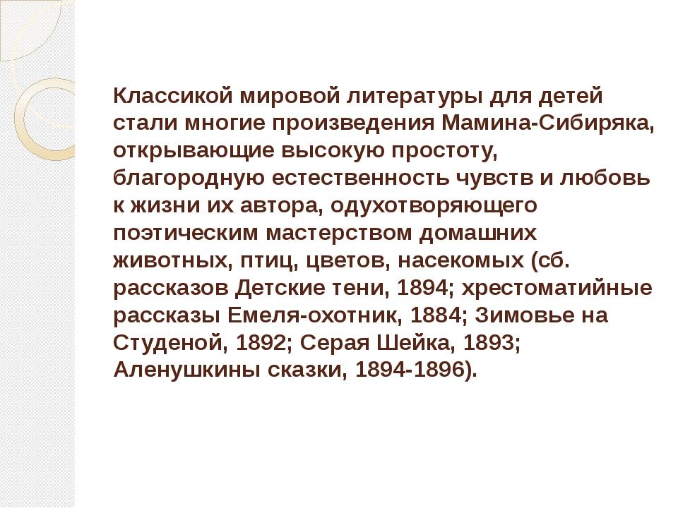 Классикой мировой литературы для детей стали многие произведения Мамина-Сибир...