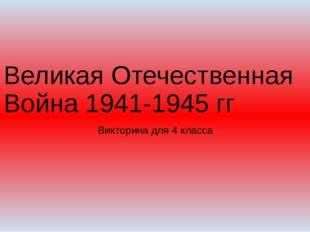 Великая Отечественная Война 1941-1945 гг Викторина для 4 класса