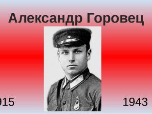 Александр Горовец 1915 1943