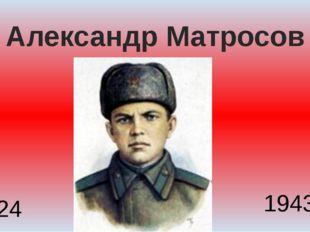 Александр Матросов 1924 1943