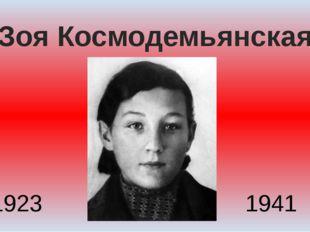 Зоя Космодемьянская 1923 1941
