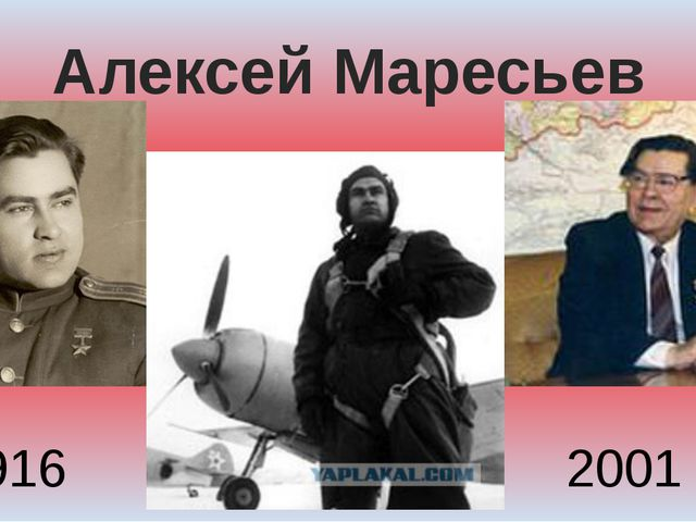 Алексей Маресьев 1916 2001