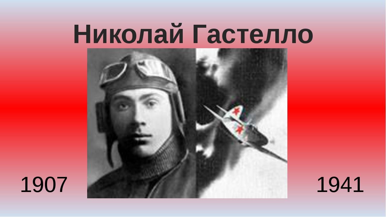 Николай Гастелло 1907 1941
