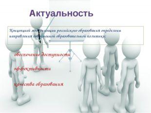 Актуальность Концепцией модернизации российского образования определены напра