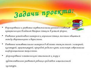 Задачи проекта: Формирование и развитие первоначальных умений и навыков практ
