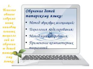 1. Использование современных инновационных технологий по обучению детей татар