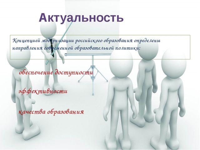 Актуальность Концепцией модернизации российского образования определены напра...