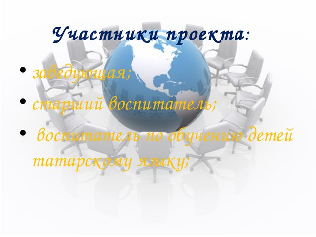 Участники проекта: заведующая; старший воспитатель; воспитатель по обучению д...