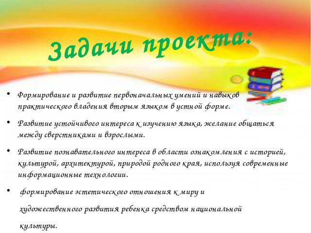 Задачи проекта: Формирование и развитие первоначальных умений и навыков практ...